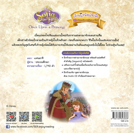 Sofia the First : Once Upon a Princess