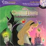 Sleeping Beauty เจ้าหญิงนิทรากับพรแห่งคำ