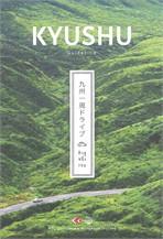 Kyushu Guidezine คิวชูหนึ่งรอบ