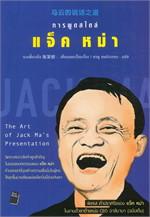 การพูดสไตล์ แจ็ค หม่า : The Art of Jack