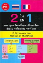 2 ใน 1 พจนานุกรม ไทย-ฝรั่งเศส/ฝรั่งเศส-ไ
