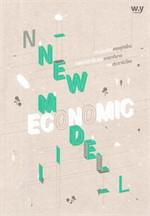 New Economic Model : กระบวนทัศน์เศรษฐกิจ