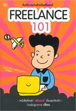 FREELANCE 101 : คัมภีร์การเงินสำหรับฟรีแลนซ์