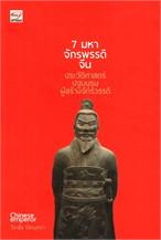 7 มหาจักรพรรดิจีน ประวัติศาสตร์ปฐมบุรุษผู้สร้างจัรวรรดิ