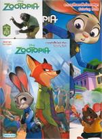 ชุดกิจกรรมนครสัตว์มหาสนุก Zootopia Fun