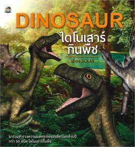 ไดโนเสาร์กินพืช