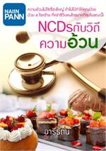 NCDs กับวิถีความอ้วน