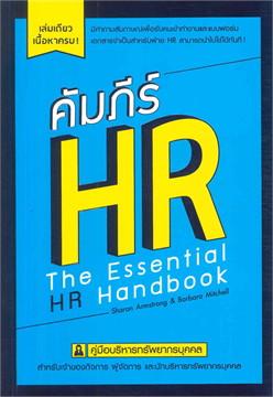 คัมภีร์ HR