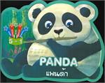 นิทานพร้อมกิจกรรม: แพนด้า: PANDA