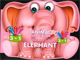 หนังสือกิจกรรมรูปสัตว์ : ช้าง : ELEPHANT