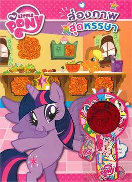 My Little Pony ส่องภาพสุดหรรษา พร้อมแว่น