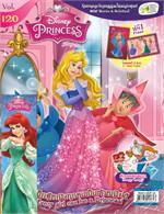 นิตยสาร Disney Princess VOL.120
