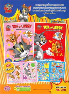 นิตยสาร TOM and JERRY VOL.26