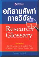 อภิธานศัพท์การวิจัย Research Glossary