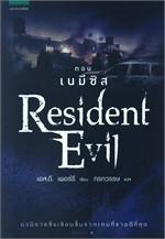 Resident Evil ตอนเนมีซิส