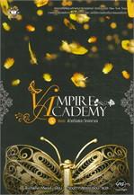 Vampire Academy 5 ตอน ด้วยรักและวิญญาณ (นิยายรักแวมไพร์)