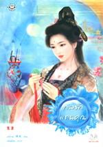 กลรักแทนคุณ (นิยายจีนจากสำนักพิมพ์ มากกว่ารัก ในเครือ แจ่มใส)