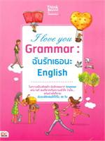 I love you Grammar : ฉันรักเธอนะ English