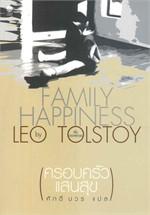 ครอบครัวแสนสุข (Family Happiness)