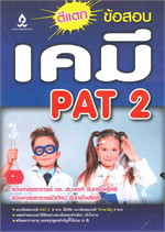 ตีแตกข้อสอบเคมี PAT 2