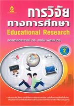 การวิจัยทางการศึกษา