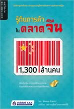 รู้ทันการค้า ในตลาดจีน 1,300 ล้านคน