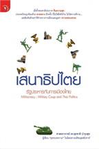 เสนาธิปไตย รัฐประหารกับการเมืองไทย