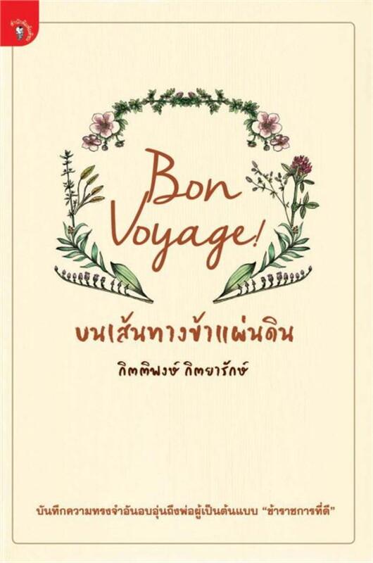 Bon Voyage!... บนเส้นทางข้าแผ่นดิน