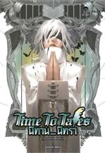 time to tales นิทาน...นิทรา vol.4 - ภาค นิทานแห่งนิทรา