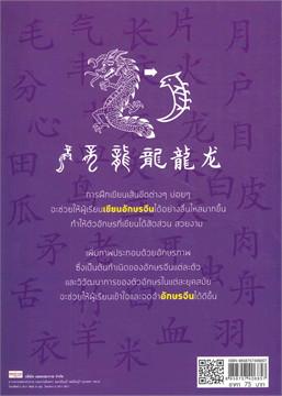ขีดเขียนเรียนอักษรจีน เริ่มต้น 2