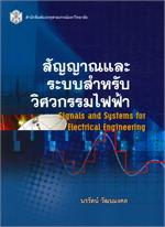 สัญญาณและระบบสำหรับวิศวกรรมไฟฟ้า