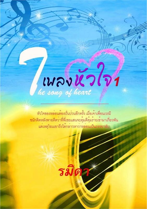 The song of heart...เพลงหัวใจ(เล่ม1)