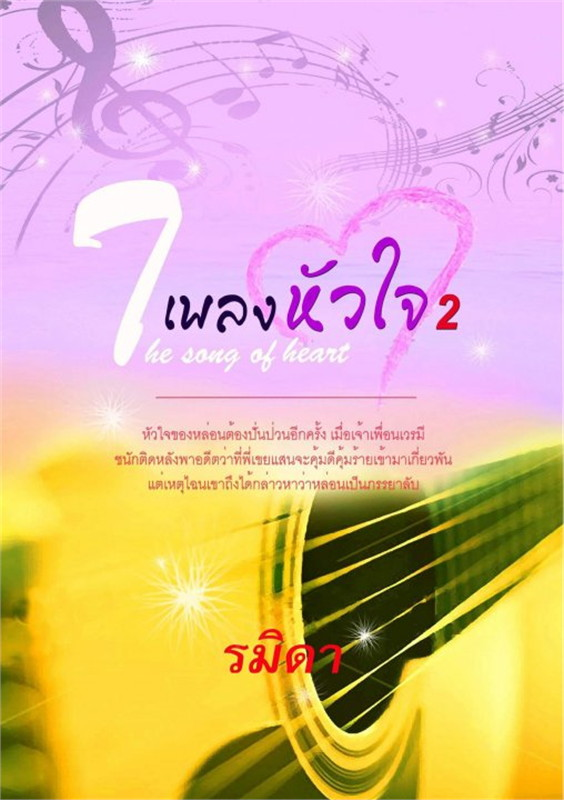 The song of heart...เพลงหัวใจ(เล่ม2)
