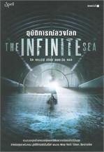 อุบัติการณ์ลวงโลก (The Infinite Sea)