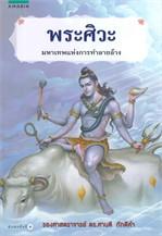 พระศิวะ-มหาเทพแห่งการทำลายล้าง (เทพเจ้า ศาสนาฮินดู)