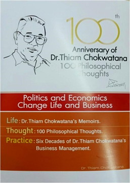 100th Aniversary of Dr.Thiam Chokwatana