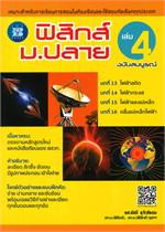 ฟิสิกส์ ม.ปลาย เล่ม 4 ฉบับสมบูรณ์