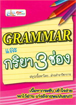 GRAMMAR และกริยา 3 ช่อง