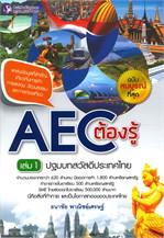 AEC ต้องรู้ ล.1 ปฐมบทสวัสดีประเทศไทย