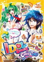 Idol secret Sweet Pop Cutie Drawing SD