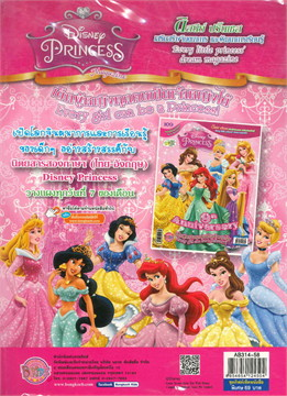 Disney Princess Special Edition: ฤดูกาลแห่งความสุข