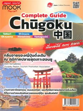 Complete Guide Chugoku