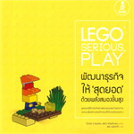 LEGO SERIOUS PLAY พัฒนาธุรกิจให้สุดยอด