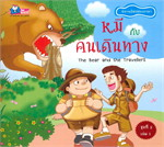 นิทานอีสปสองภาษา ชุดที่ 2 เล่ม 1 หมีกับคนเดินทาง (Thai-Eng)