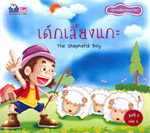 นิทานอีสปสองภาษา ชุดที่ 2 เล่ม 2 เด็กเลี้ยงแกะ