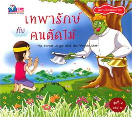 นิทานอีสปสองภาษา ชุดที่ 2 เล่ม 3 เทพารักษ์กับคนตัดไม้ (Thai-Eng)