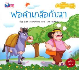 นิทานอีสปสองภาษา ชุดที่ 2 เล่ม 4 พ่อค้าเกลือกับลา (Thai-Eng)