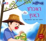 นิทานอีสปสองภาษา ชุดที่ 2 เล่ม 5 ชาวนากับงูเห่า (Thai-Eng)