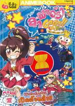 ลาฟลอร่า อาเซียน 1พิพิธภัณฑ์อาเซียนฯ+DVD