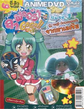 ลาฟลอร่า อาเซียน 2 สู้ๆนะยูริฯ+DVD